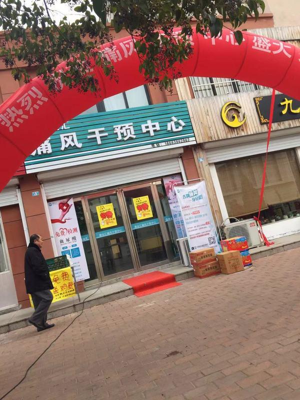 海阳市震业汇痛风干预中心盛大开业2.jpg